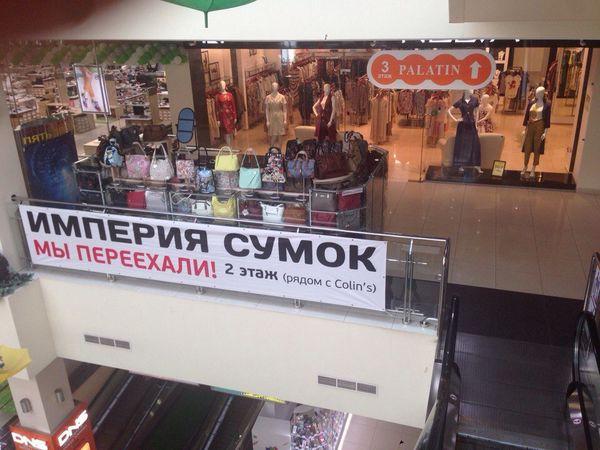 Магазины сумок в тольятти