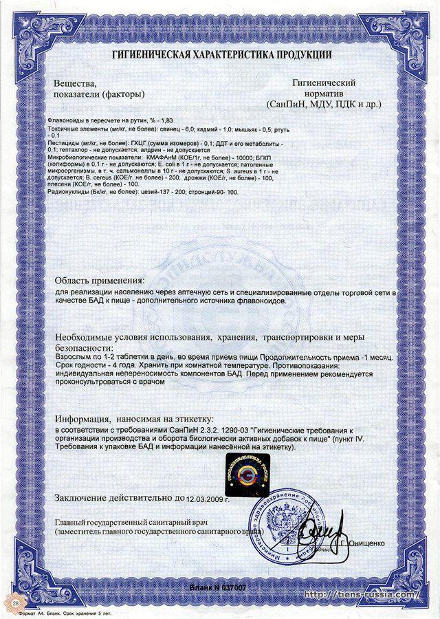 Минздрав рф сертификация качест сертификация исо 9001-2008