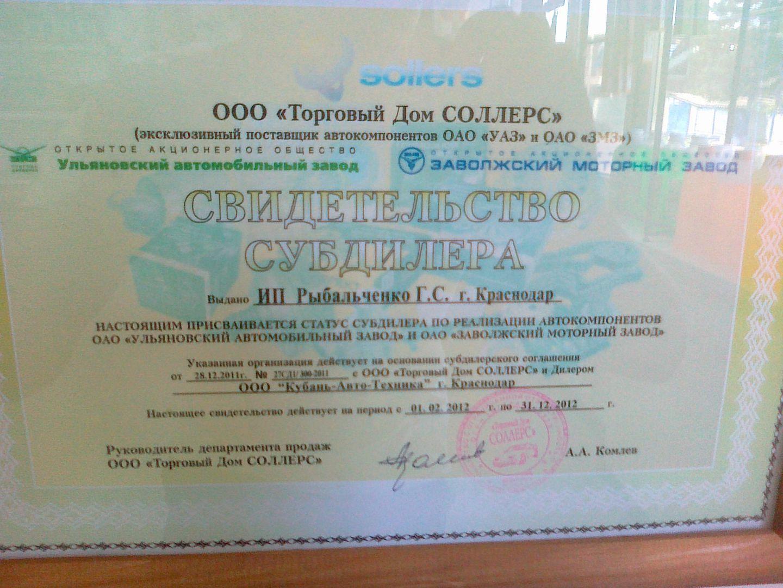 Свидетельство Субдилера УАЗ ЗМЗ - Лицензии и сертификаты - АвтоГост - Краснодар