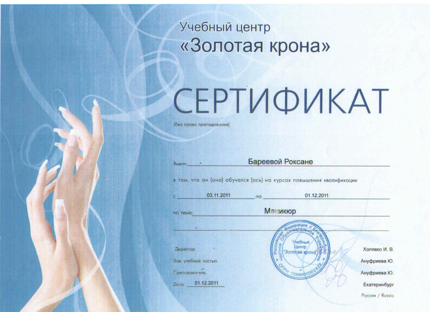 Курсы маникюра в подольске с сертификатом