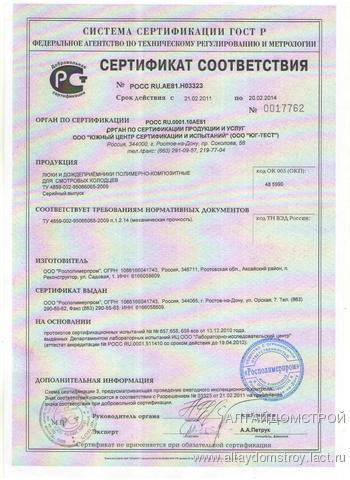 сертификат соответствия на лючки хаммер