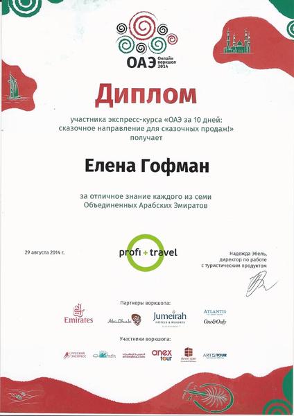 Диплом за отличное знания направления Эмиратов Лицензии и  Диплом за отличное знания направления Эмиратов