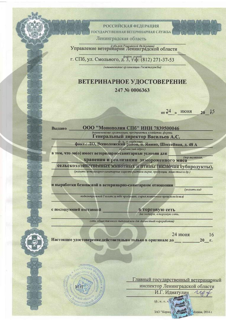 рулем Сочи оформление ветеринарного сертификата ес в спб гарантию