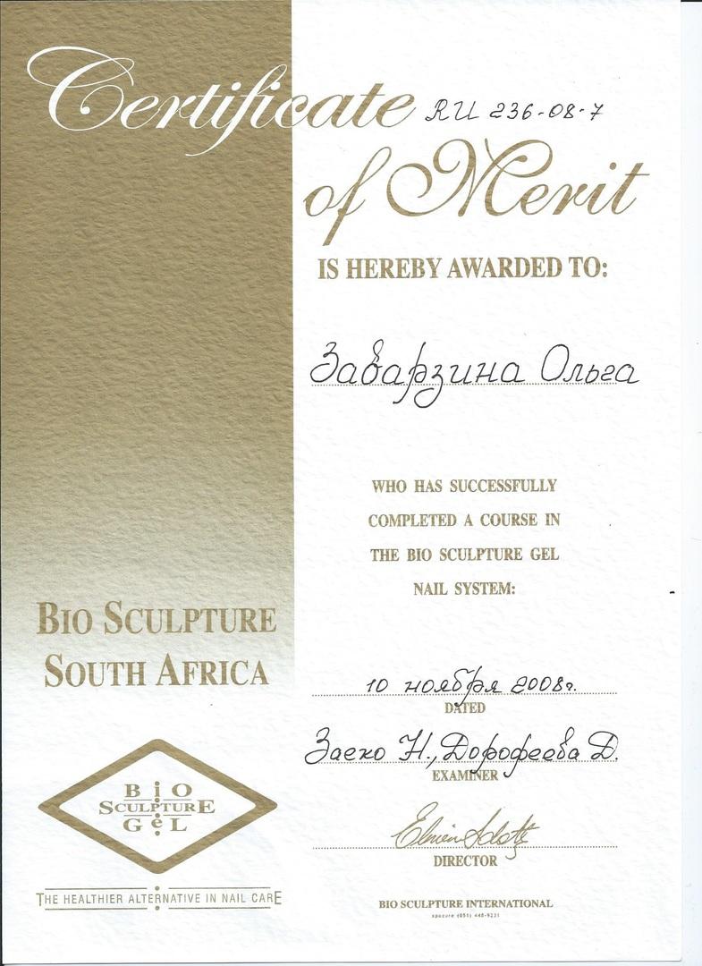 Сертификат маникюра во владимире