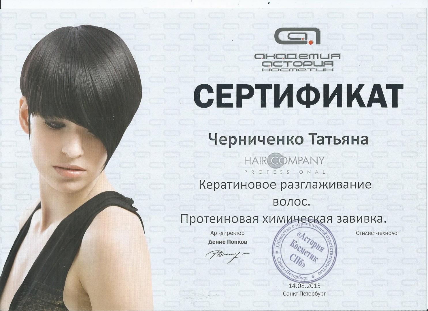 Диплом парикмахера образец По окончании курсов парикмахера выдается диплом государственного образца с присвоением квалификации согласно классификации Министерства образования
