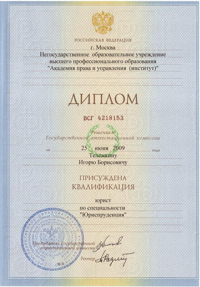 Диплом Московского института государственного управления и права  Более 10 лет занимаюсь оказанием качественной юридической помощи гражданам и организациям Тюмени и Тюменской области Юридическое образование дает огромное