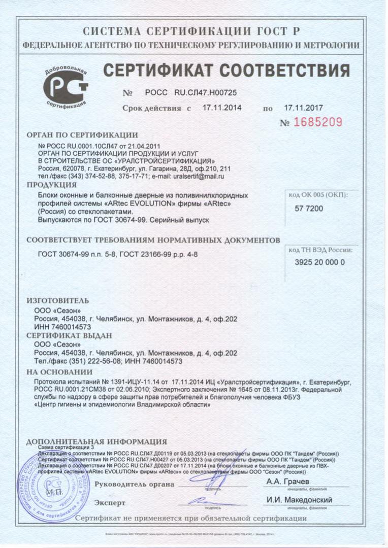 technical certificate unit 203