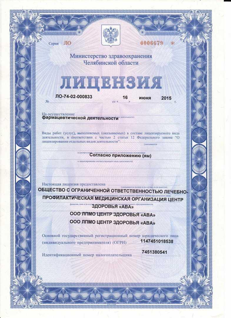 Лицензия на осуществление фармацевтической деятельности - Лицензии и сертификаты - АВА АПТЕКА ЛПМО ЦЕНТР ЗДОРОВЬЯ - Челябинск