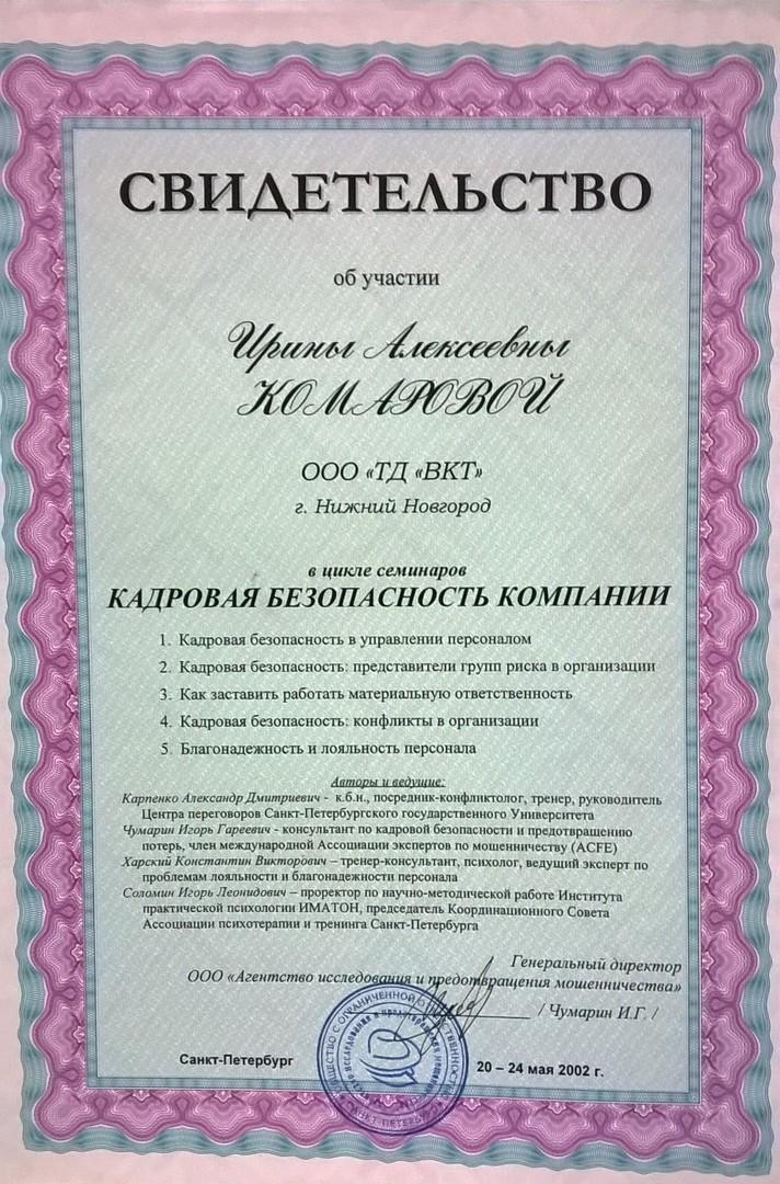 Дипломная работа Обеспечение кадровой безопасности в сфере  Кадровая безопасность диплом