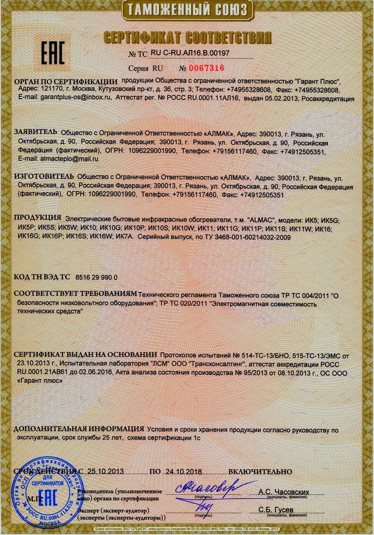 Сертификаты руководство