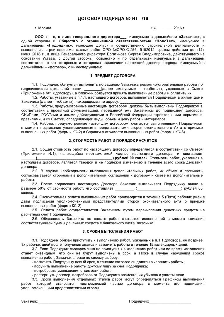 встречи Договор выполнения работ с материалами подрядчика напряженно