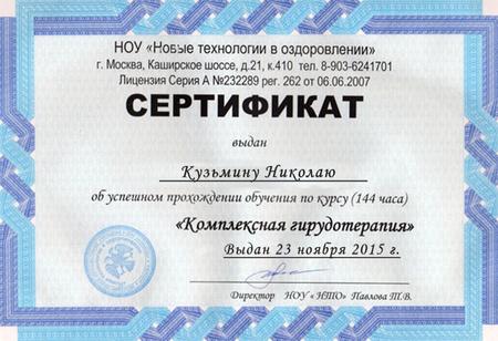 Сертификат по гирудотерапии получить москва