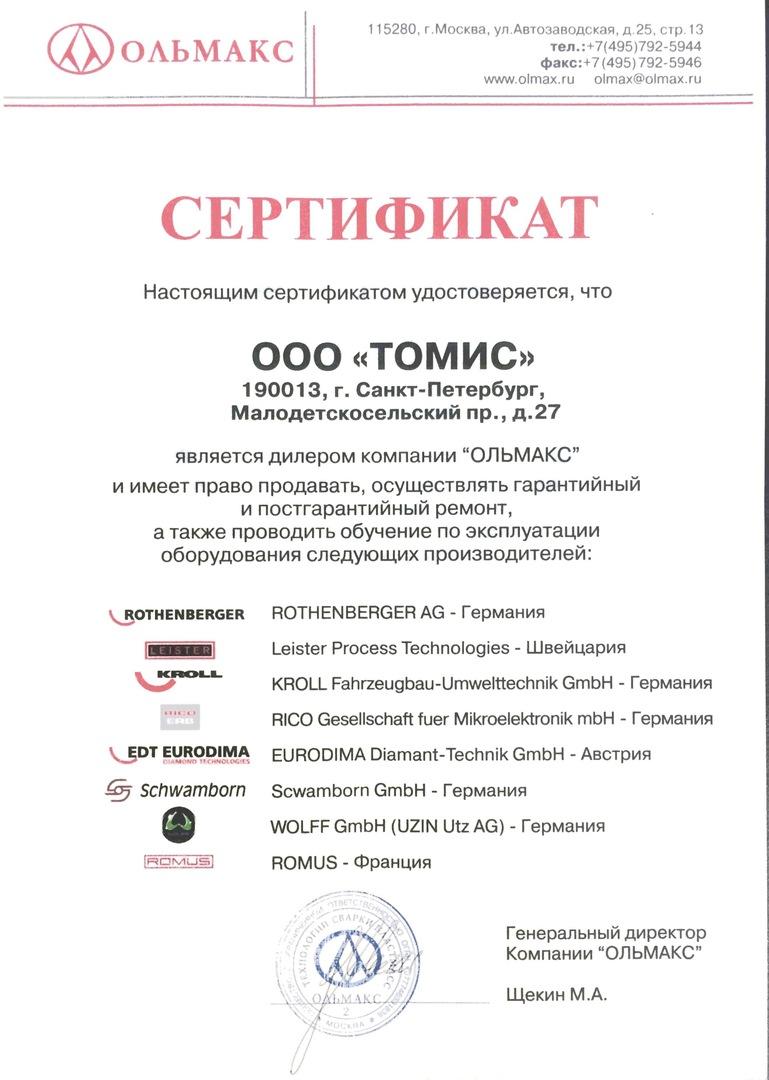 Сертификат официального дилера- продажа обучение - Лицензии и сертификаты - ОЛЬМА-С - Санкт-Петербург