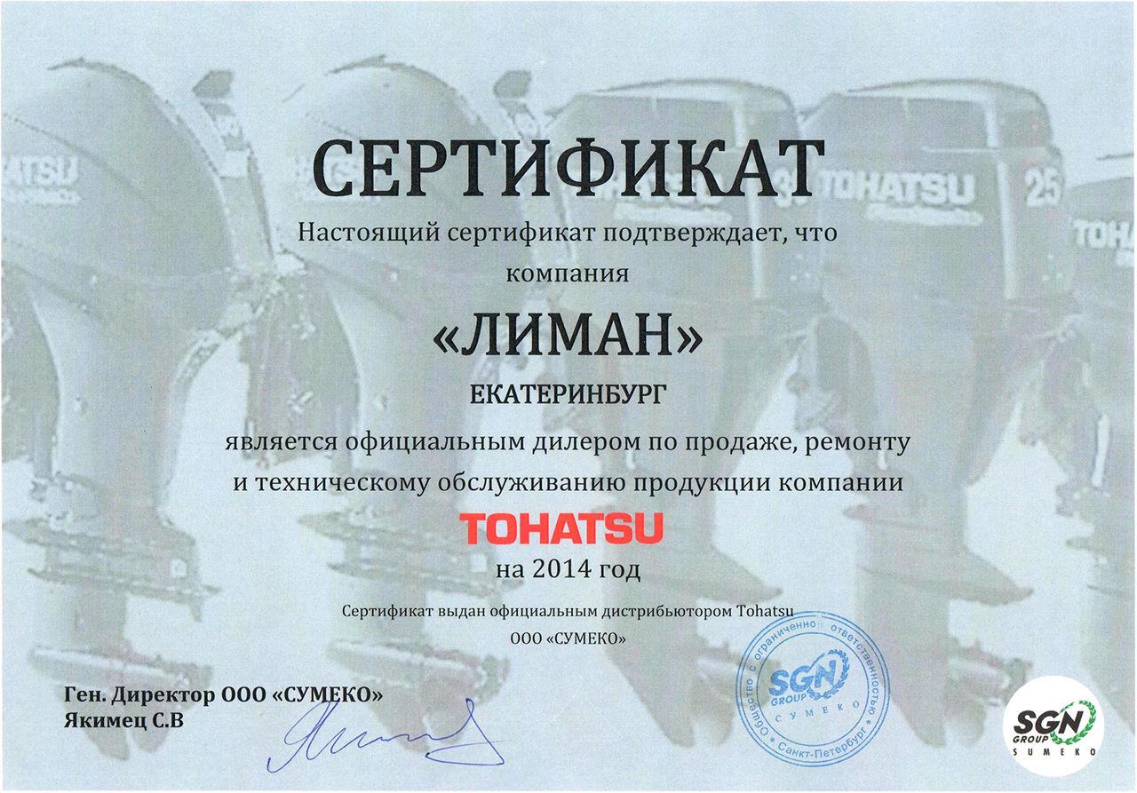 tohatsu официальный дилер в россии