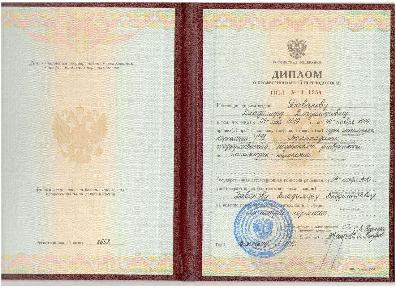 Красный диплом спбгу условия если вы готовитесь эмигрировать красный диплом спбгу условия в Канаду подготовку материалов к награждению ведомственными наградами 578