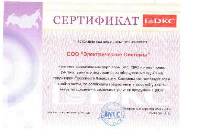 Сертификат газпром картинки