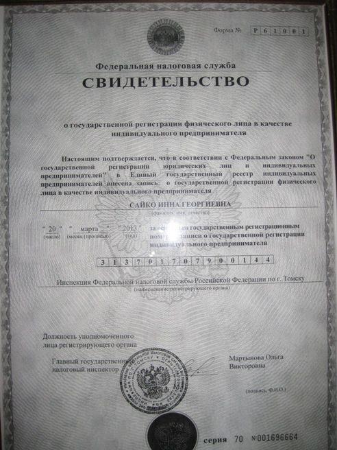 Регистрация ип томск как правильно произносить слово бухгалтерия