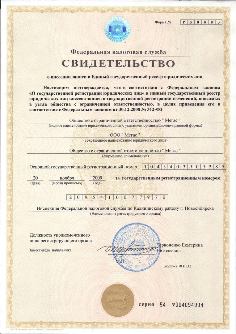 Сертификат регистрации ооо регистрация ип как работодателя в ифнс в 2019 году