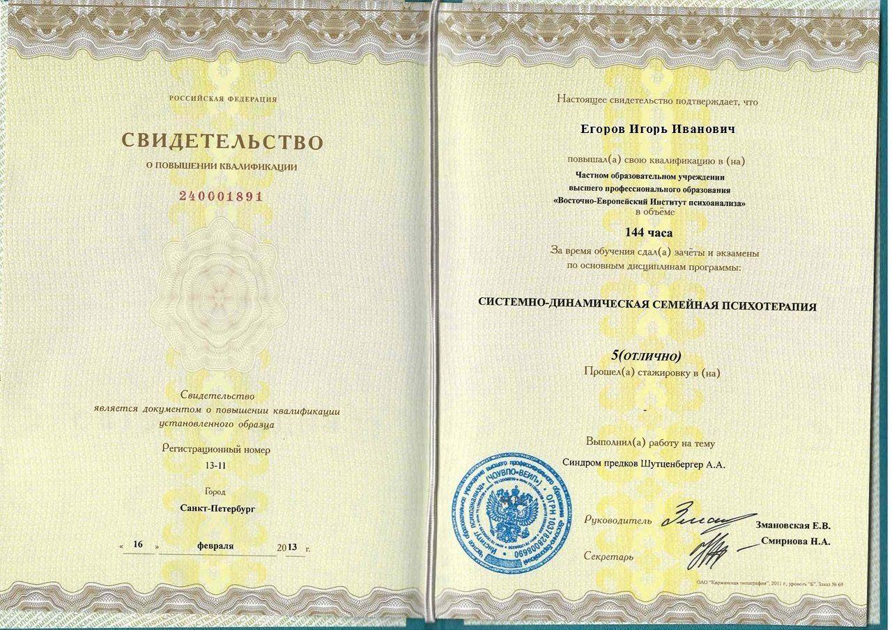 менее эффектной сертификат о повышении квалификации фото выбрать