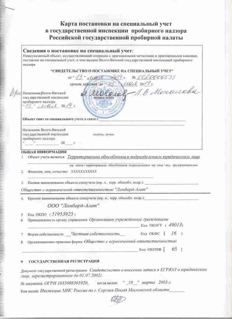 Регистрация ооо в сергиев посад сколько стоит сделать декларацию 3 ндфл